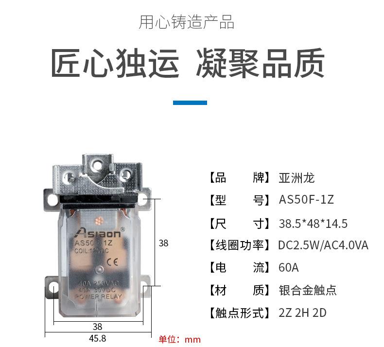 中间继电器 (6)
